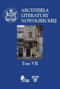 Arcydzieła literatury nowogreckiej. T. VII okładka