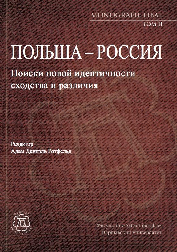 Book Cover: Polsza – Rossija. Poiski nowoj idienticznosti. Schodstwa i razliczija