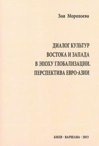 Book Cover: Dialog kultur Vostoka i Zapada v epohu globalizacii