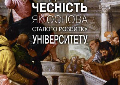 chesnist_osnova_rozvitk_Univers (1)-1