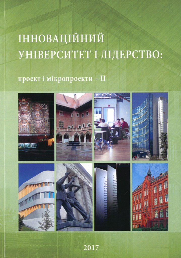 Book Cover: ІННОВАЦІЙНИЙ УНІВЕРСИТЕТ І ЛІДЕРСТВО: проект і мікропроекти – ІІ
