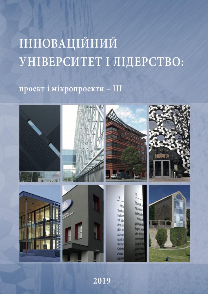 Book Cover: ІННОВАЦІЙНИЙ УНІВЕРСИТЕТ І ЛІДЕРСТВО: проект і мікропроекти – ІІІ