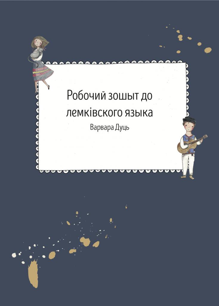 Book Cover: Ćwiczenia do elementarza łemkowskiego / Робочий зошыт до лемківского языка