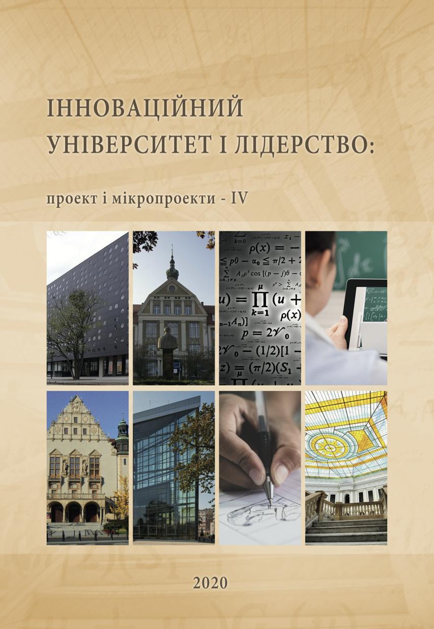 innowacyjny uniwersytet 4 okładka